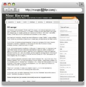 Макс Пастухов теперь блоггер