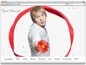 Сайт Сергея Светлакова