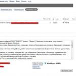 Влияние Яндекс Каталога