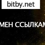 Обмен-ссылками-с-сайтами