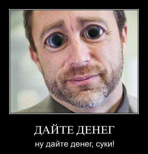 Мои глаза, когда прошу денег