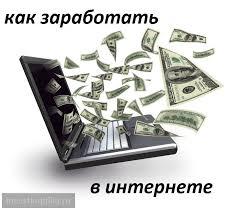 Заработок в интернете, или халявы не будет!
