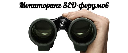 Мониторинг SEO-форумов