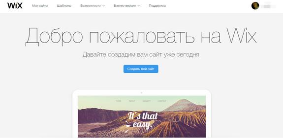 Бесплатный конструктор сайтов  Wix.com