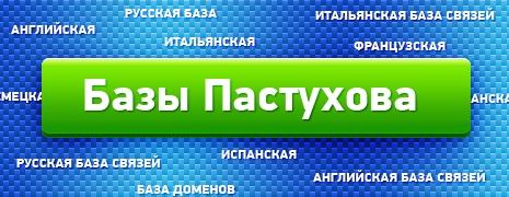 Базы Максима Пастухова + скидки для читателей