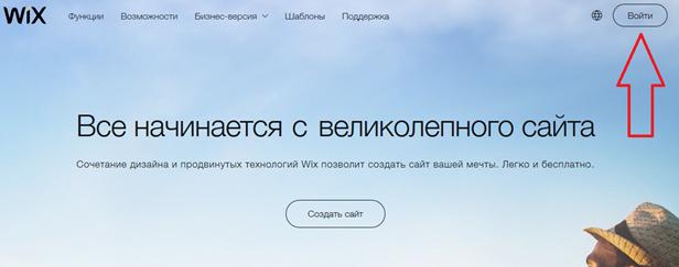 Регистрация в сервисе конструкторов сайтов WIX.COM