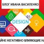 Ошибки в web-дизайне негативно влияющие на SEO-продвижение