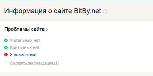 Предупреждения в Яндекс.Вебмастер и Google Search Console