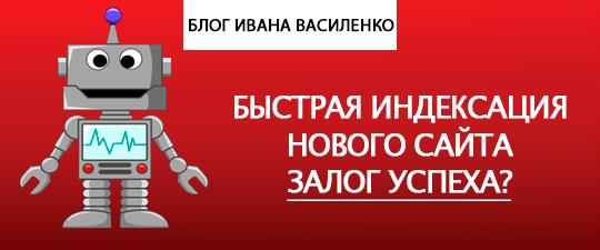 Яндекс индексация сайта как сделать программы от рекламы в интернете бесплатно