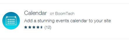 Установка Boom Calendar на WIX-сайт