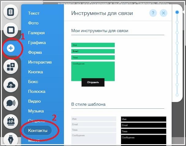 Инструмент WIX-контакты для сайта